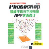 Photoshop智能手机与平板电脑APP界面设计 柏松 编著 9787302361923 清华大学出版社【直发】 达额