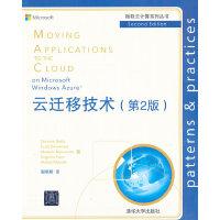 云迁移技术(第2版)(微软云计算系列丛书)