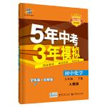 曲一线 初中化学 九年级下册 人教版 2020版初中同步 5年中考3年模拟 五三