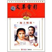 老电影 文革电影 海上明珠 1DVD 王苏娅 陈强 马琳