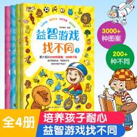 新书现货全4册 益智游戏找不同 儿童专注力注意力观察力训练智力开发思维训练右脑开发书籍图画捉迷藏游戏书3-4-5-6岁