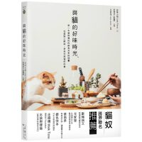 预订 �c�的好味�r光:第一本��c�奴的�r食共享料理,�淖鳇c心�_始,享受你�c�的�s�� 猫粮料理制作 小食品烹饪 好味小姐