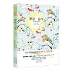 繁星 春水 冰心,赵雪梅,安兰霞 9787500142492 中译出版社