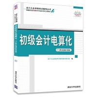 初级会计电算化-(T3用友通标准版)-(附光盘1张)