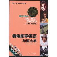 看电影学英语年度合集 刘思岳,(美)怀特 石油工业出版社 9787518305551