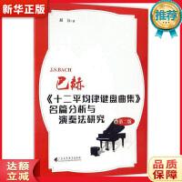 巴赫《十二平均律键盘曲集》名篇分析与演奏法研究(第二版) 赵力 广东高等教育出版社9787536158580【新华书店