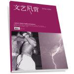 文艺风赏・语言暴力(2012年8月)