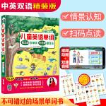 儿童英语单词启蒙认知书――看动画学单词,听韵律磨耳朵
