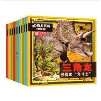 全10册 恐龙书 赠3D眼睛 第一辑 百科全书十万个为什么小学幼儿版 恐龙大百科动物百科全书 非dk版少儿百科全书