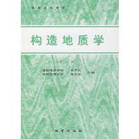 【正版二手旧书9成新】构造地质学(第二版)徐开礼 地质出版社