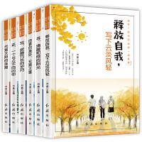 初中小学生课外阅读书籍全6册 三四五六七八年级青少年青春励志故事书 畅销排行榜必读图书8-10-12-16-18周岁老