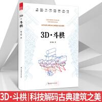 3D・斗�� 扫书中二维码查看视频 44件宋清斗拱的3D立体图纸与动态视频 中式古建筑细部结构解析 建
