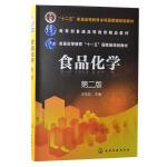 食品化学(汪东风)(二版) 汪东风 化学工业出版社 9787122206039 教材 研究生/本科/专科教材 工学书籍