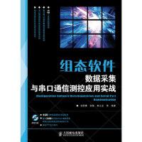 组态软件数据采集与串口通信测控应用实战刘恩博9787115226105人民邮电出版社
