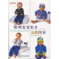 【正版新书直发】聪明宝宝毛衣纺织图案阿巧9787542738011上海科学普及出版社