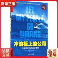 冲浪板上的公司:巴塔哥尼亚的创业哲学(10周年纪念版) [美] 伊冯・乔伊纳德 (Yvon Chouinard) 湛庐