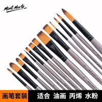 蒙玛特尼龙油画笔套装排笔扇形笔刷多款可选水粉丙烯水彩画笔勾线笔