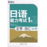新东方 日语能力考试1级:文字・词汇详解(赠MP3光盘)