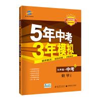 曲一线 数学 九年级+中考 人教版 5年中考3年模拟 2020版 新中考专用 五三
