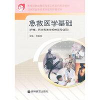 【新书店正版】急救医学基础刘昌权高等教育出版社9787040173222