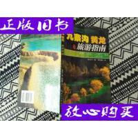 [二手旧书9成新]九寨沟 黄龙旅游指南 /李如嘉 中国旅游出版社