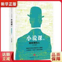 小说课II:偷故事的人 许荣哲 中信出版社 9787508656618 新华正版 全国85%城市次日达