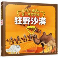 让孩子着迷的第一堂自然课狂野沙漠十万个为什么绘本儿童科普读物启蒙故事书3-4-5-6-7周岁小学生一二年级课外图书籍少