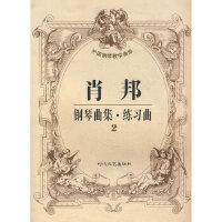 【包邮】 肖邦钢琴曲集 练习曲2 曲国彦文 9787538712551 时代文艺出版社