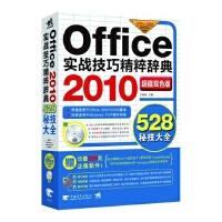 Vip-――Office2010实战技巧精粹辞典(1CD)(赠送超值软件光盘。销量破万册畅销辞典类办公图书系列品种延伸
