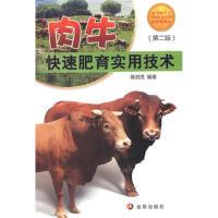 肉牛快速肥育实用技术(第二版)