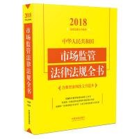 中华人民共和国市场监管法律法规全书(含典型案例及文书范本)(2018年版)法律法规全书系列 市场监管