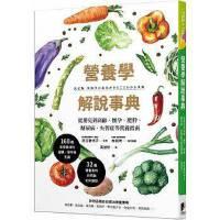 【预售】正版 营养学解说事典:从婴儿到高龄、怀孕、肥胖、糖尿病、失智症等营养指南 晨星