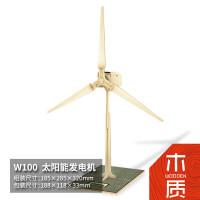 太阳能玩具科技小制作科学实验套装diy风车模型