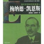 正版《现代宏观经济的奠基人――梅纳德 凯恩斯》 郭熙保,肖利华 9787210032908 江西人民出版社