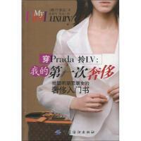 穿Prada拎LV-我的第一次奢侈9787506462204中����出版社【直�l】