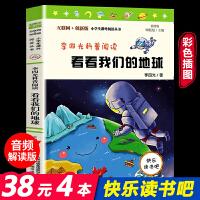 李四光科普看看我们的地球 四年级下册快乐读书吧书目 扫码音频名家解读版