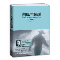 自卑�c超越 :What Life Should Mean to You(�典翻�g�徜N版)