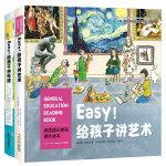 美国通识教育课外读本:EASY系列环境+艺术
