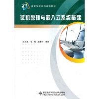 【正版二手书旧书 8成新】微机原理与嵌入式系统基础 赵全良 西安电子科技大学出版社 9787560623962