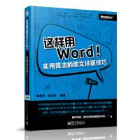 【正版二手书旧书 8成新】这样用Word:实用简洁的图文排版技巧(第2版) 刘丽华,邓志伟 9787121200236
