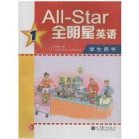 All-Star全明星英语1 学生用书(附光盘) 9787040249569 高等教育出版社