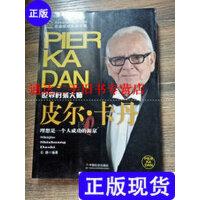 【二手旧书9成新】企业家成长启示录:皮尔・卡丹・世界时装大师 /石静 中国社会?
