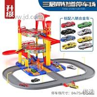 【新品】儿童玩具车惯性合金小汽车宝宝男孩子电动超大仿真停车场模型套装