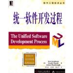 统一软件开发过程[美]雅各布森,[美]布谢,[美]朗博,周伯生等9787111075721机械工业出版社