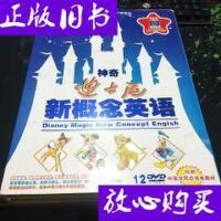 [二手旧书9成新]神奇 迪士尼 新概念英语 12 DVD+20DVD /翔天使 ?