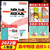 2022新版一遍过高中物理选修3-1RJ人教版物理选修3-1 高中同步训练一遍过高中物理试卷题库高二配套教辅导书必刷题库