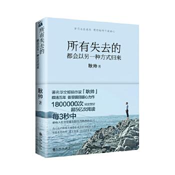 所有失去的都会以另一种方式归来 华语畅销,人气作家耿帅,暌违五年,重新归来,独家记忆,1800000次点赞,超5亿次阅读,每3秒钟都有人在书里看到另一个自己。