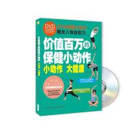 价值的保健小动作:小动作 大健康 尹琴 9787536474871