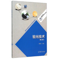 验光技术(第2版) 刘晓玲 9787040427257 高等教育出版社