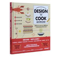 【包邮】�O���玩食�V:DESIGN × COOK 食谱菜单设计 平面设计书 漫�[者文化